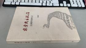 求索民主政治:玉渊潭书房札记【签名本】