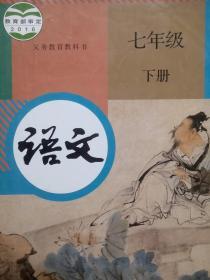 初中语文课本七年级下册,初中语文课本7年级下册,初中语文2016年1版,初中语文mm