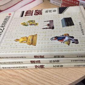 财富地理 湖南宗教文化艺术四库图志 艺典 艺术卷 源流 历史卷 地象 地理卷 3本合售