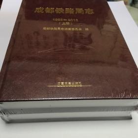 成都铁路局志 1989一2012 (上下册)