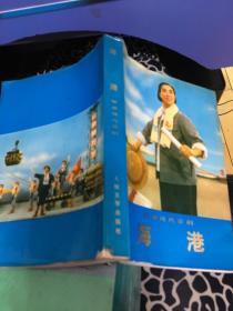 革命现代京剧--海港(74年北京一版一印)