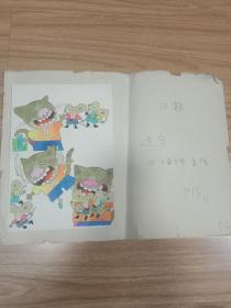 """手绘卡通漫画原稿10张合售【有""""迷宫""""向万老师要稿字样】"""