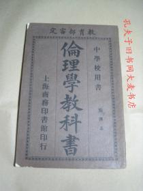 民国三年版《伦理学教科书》上海商务印书馆印行