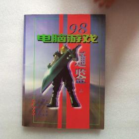 98电脑游戏通鉴(上)