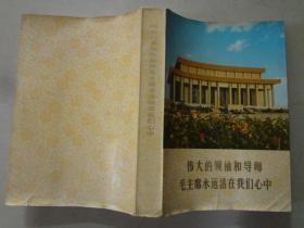 伟大的领袖和导师毛主席永远活在我们心中  1977年11月    八五品
