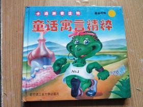 卡通拼音读物 童话寓言精粹 泉水叮咚(24开精装)