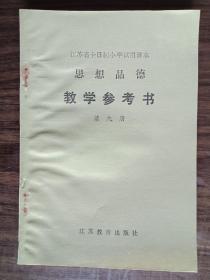 江苏省全日制小学试用课本思想品德教学参考书第九册