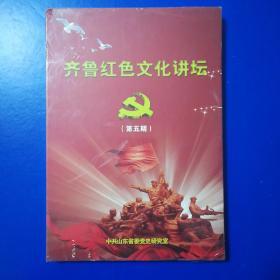 齐鲁红色文化讲坛(第五期)