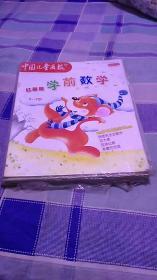 中国儿童画报2009.10