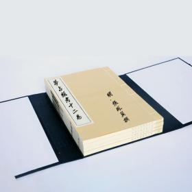 梦占类考.十二卷.明.张凤翼撰.明万历十三年信阳王氏刊本复印本