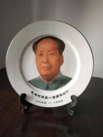 毛泽东诞辰一百周年纪念瓷盘(18*3-1993)唐山瓷