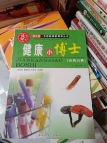图文版·自然科学新导向丛书——健康小博士