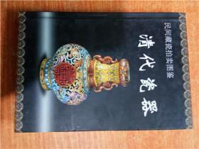 民间藏瓷拍卖图鉴 清代瓷器 精装