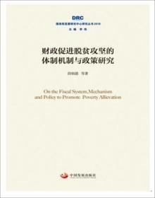 财政促进脱贫攻坚的体制机制与政策研究(国务院发展研究中心研究丛书2018)