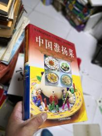 中国淮扬菜  未拆封  厨3