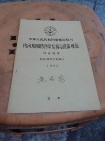 中华人民共和国船舶检验局内河船舶防污染结构与设备规范修改通报防止油类污染部分1992