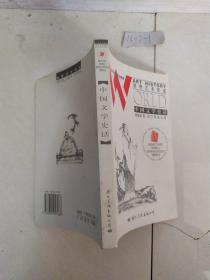 世界艺术史话  中国文学史话