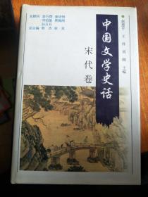 中国文学史话 宋代卷  精装