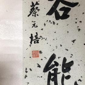 蔡元培楷书文房联