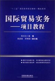 国际贸易实务:项目教程