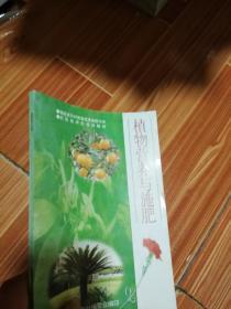 植物营养与施肥-福建农大函大教材编委会