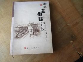 群岛老街巷记忆(舟山)