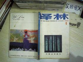 譯林(外國文學季刊,1986年第1期) ,