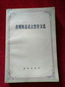 乔姆斯基语言哲学文选【见描述】
