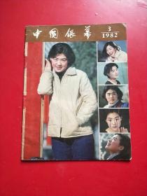 中国银幕---1982年第3期