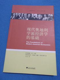 现代奥地利学派经济学的基础:The Foundations of Modern Austrian Economics