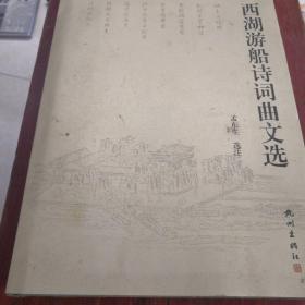 西湖游船诗词曲文选