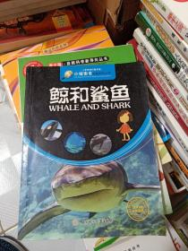 小探索者科普系列丛书·小学生知识图书馆:鲸和鲨鱼