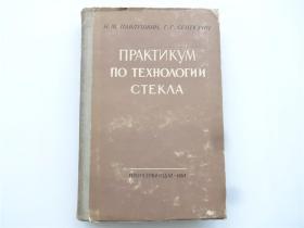 1957年俄文原版    玻璃工艺学实践    精装本