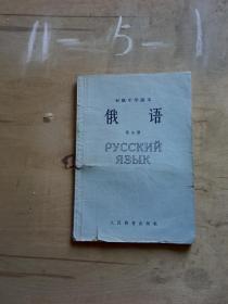 初级中学课本俄语第五册