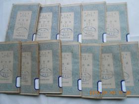 31883 万有文库:《统治者》(第1、2、3、4、5、9、10、11、12、13、14、15册12本合售)民国25年初版,馆藏