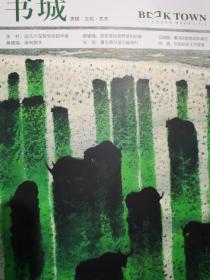 书城2017年五月刊