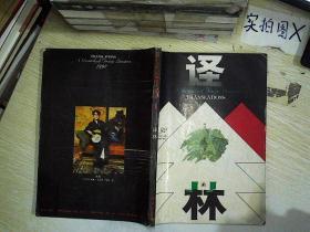 譯林  1992年第1期