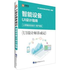 智能设备UI设计指南