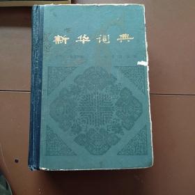新华词典,商务印书馆,1980年第1版。
