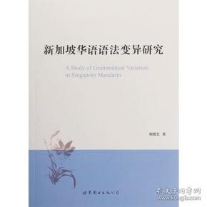 新加坡华语语法变异研究