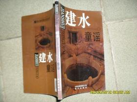 建水童谣(85品大32开2007年1版1印4000册152页建水县校园文化系列丛书)44851
