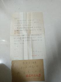 福建师范大学教授涂元济 信札1页代封