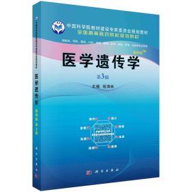 医学遗传学(第三版)