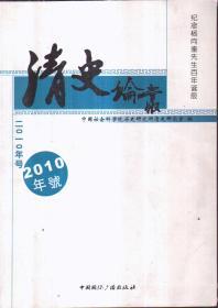 清史论丛(2010年号)