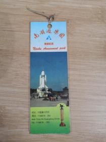 广州 南湖游乐园旅游纪念