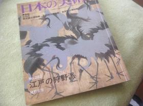 《江户の狩野派》日本の美术 No.262