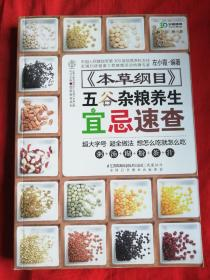 《本草纲目》五谷杂粮养生宜忌速查(汉竹)