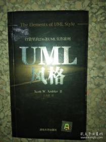 UML风格