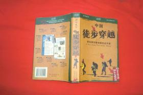 中国徒步穿越(暴走族背包族功略地图完全手册)//  【购满100元免运费】