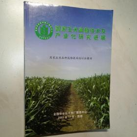 国家玉米高新技术及产业化研究进展